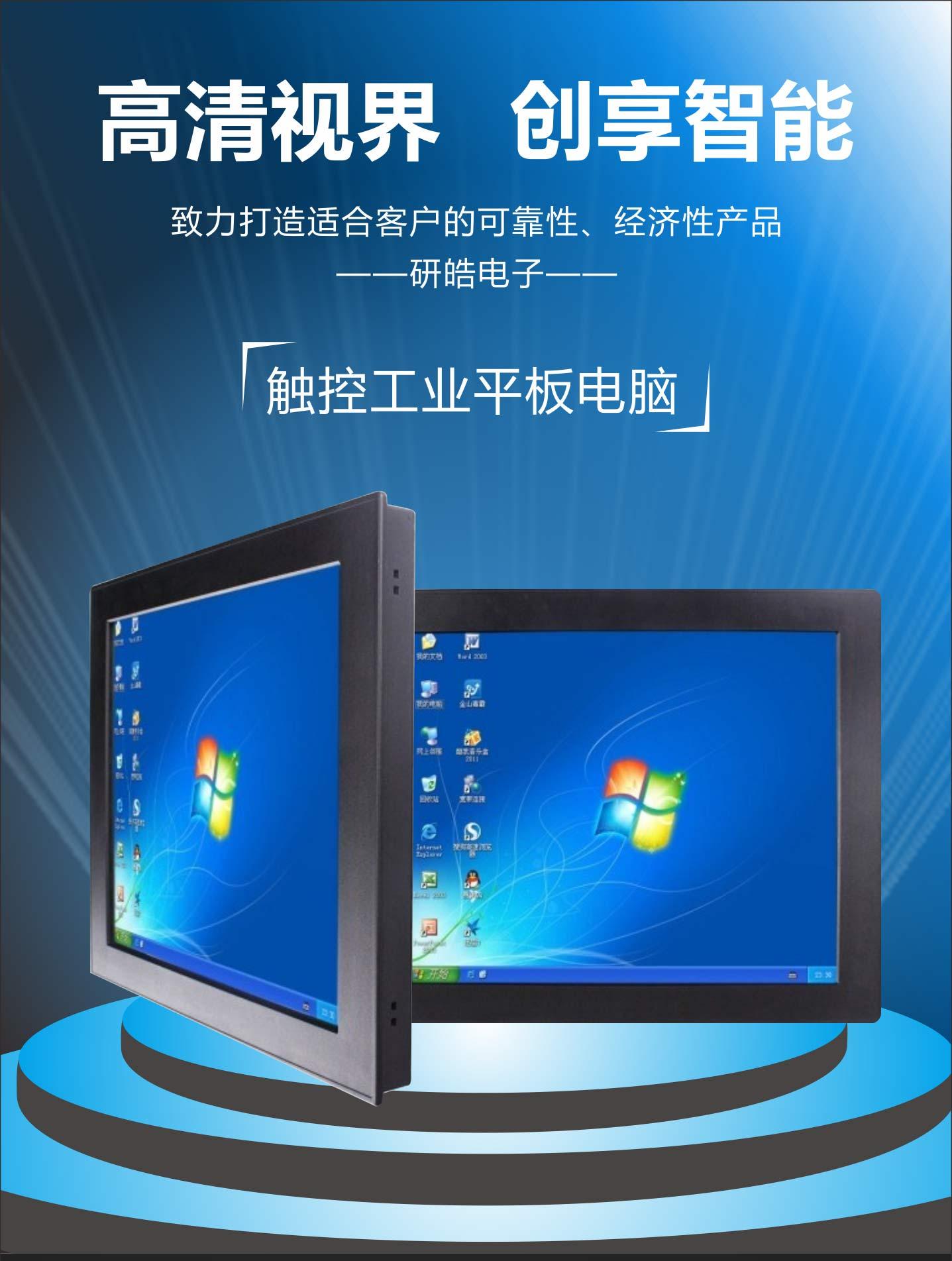 工業平板電腦_01.jpg