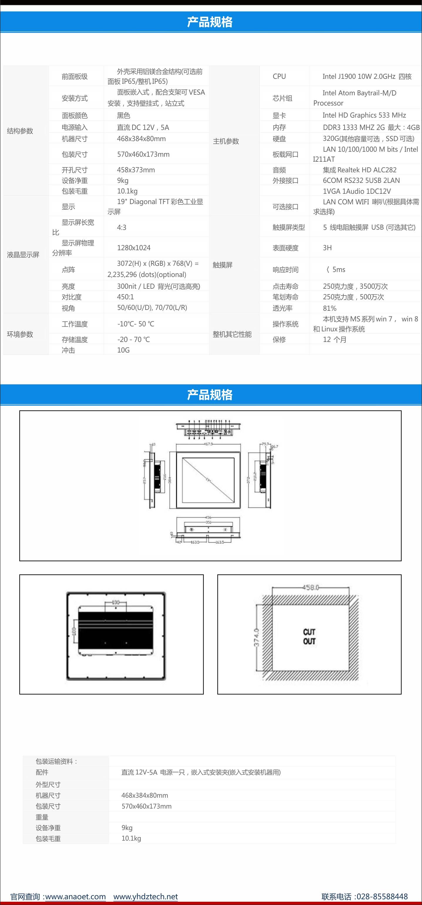 工業平板電腦_08.jpg